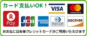 お支払には各種クレジットカードがご利用いただけます!