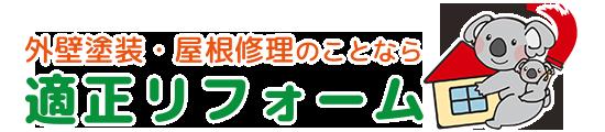 適正リフォーム|外壁塗装・屋根修理・ガイナ|東京都 杉並区