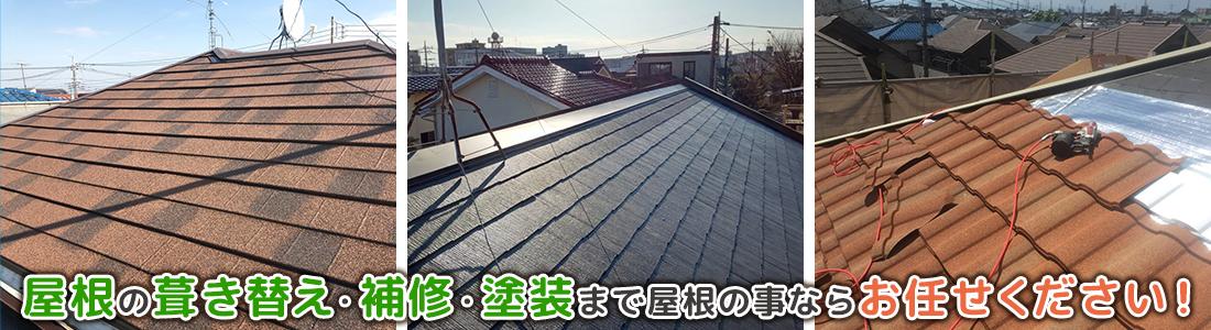 適正リフォーム屋根修理の施工事例です